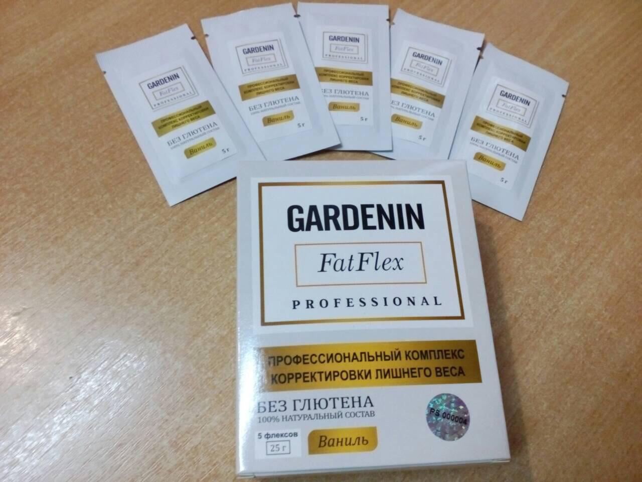 Gardenin FatFlex - Комплекс для снижения веса (Гарденин ФатФлекс) 5 пак по 25 гр