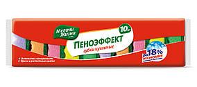 Губки кухонні 10шт, МЗ /6475 CD