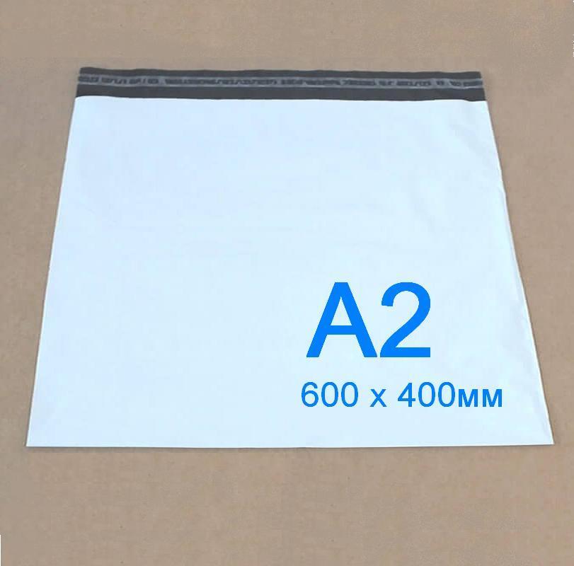 Курьерские пакеты  А2, 600х400 мм, от 1000 шт.