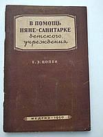 В помощь няне-санитарке детского учреждения Е.Э.Цоппи Медгиз 1950г.