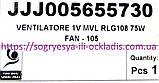 Вентилятор MVL 75 Вт (фир.уп, EU) котлов газовых Baxi Eco, Luna, Westen Energy, Star, арт. 5655730, к.з. 4029, фото 4
