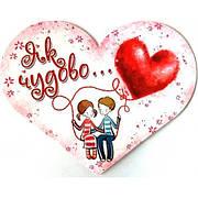 Листівки вітальні День Валентина