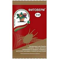 Инсектицид  Фитоверм 2 мл