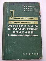 Пр-во и применение минерало-керамических изделий в машиностроении Ю.Г. Кудрявцев