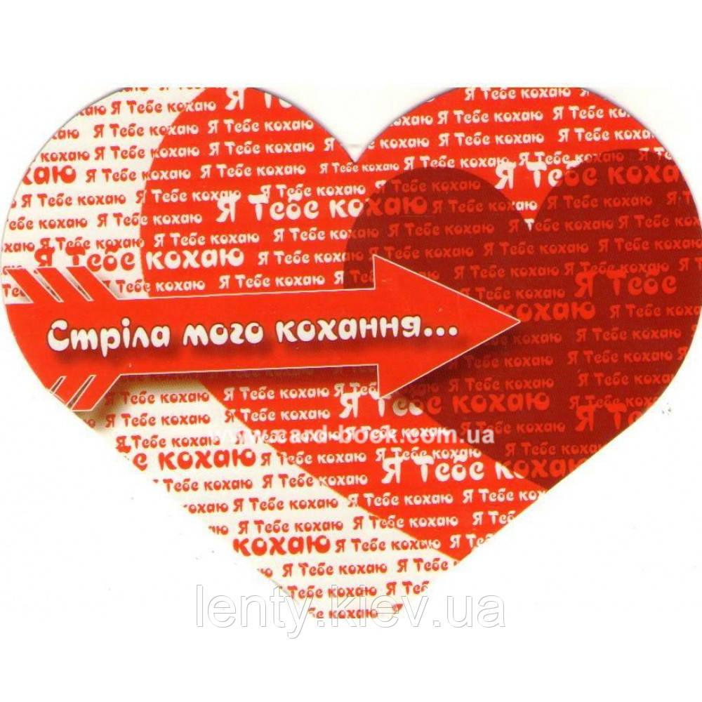 """Листівка вітальна (Валентинка) """"Стріла мого кохання...!"""""""