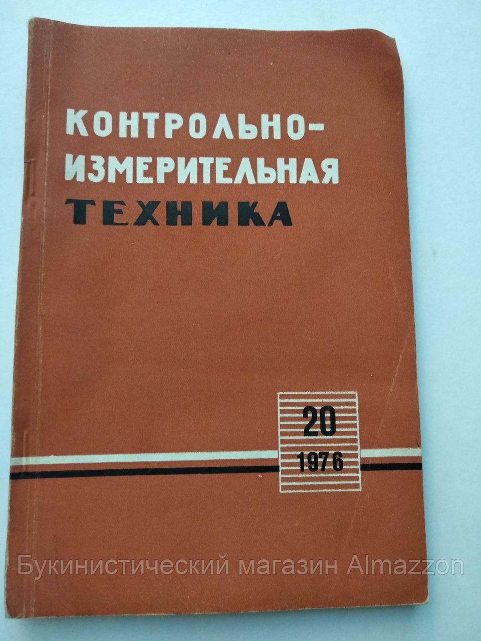 Контрольно-измерительная техника № 20 1976 год Ф.Б.Гриневич