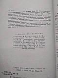 Контрольно-измерительная техника № 20 1976 год Ф.Б.Гриневич, фото 3