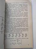Контрольно-измерительная техника № 20 1976 год Ф.Б.Гриневич, фото 4