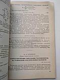 Контрольно-измерительная техника № 20 1976 год Ф.Б.Гриневич, фото 5