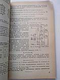 Контрольно-измерительная техника № 20 1976 год Ф.Б.Гриневич, фото 6
