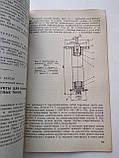 Контрольно-измерительная техника № 20 1976 год Ф.Б.Гриневич, фото 7