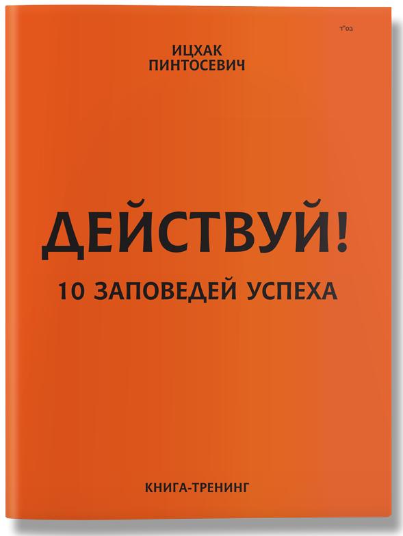 """""""Действуй! 10 заповедей успеха"""" - Ицхак Пинтосевич"""