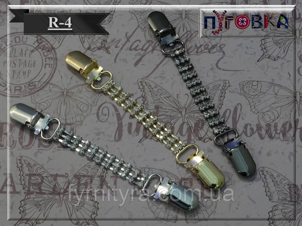 Застежка на кардиган R 4 золото, никель, тёмный никель