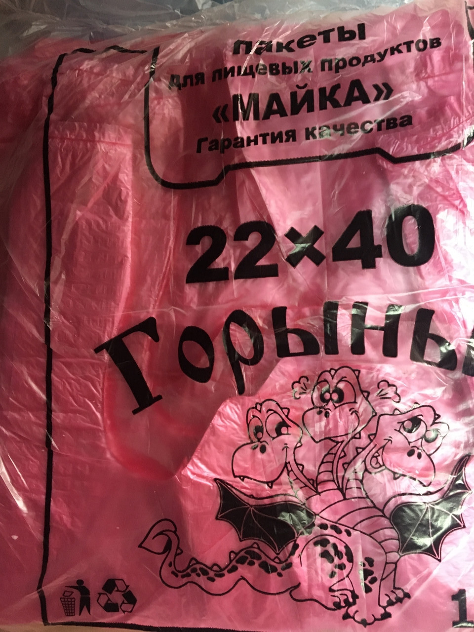 Пакет поліетиленовий Майка Горинич 220*400 мм