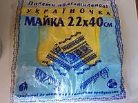 Пакет полиэтиленовый Майка  тип ''Украиночка'' 220*400 мм (22*40) 100 шт/упаковка