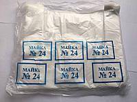 Пакет полиэтиленовый Майка № 24, 84 шт