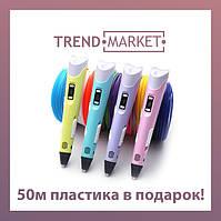 3D Ручки и комплектующие