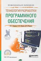 Гниденко И.Г. Технология разработки программного обеспечения. Учебное пособие для СПО