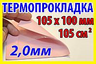 Термопрокладка Р41 2,0мм 105х100 розовая термо прокладка термоинтерфейс для ноутбука термопаста