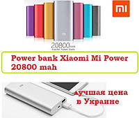Power Bank Xiaomi Mi 20800 mAh. Повер банк.