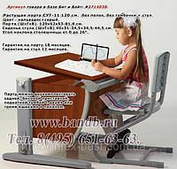 Детская парта трансформер ДЕМИ СУТ 12-00 (14-00) + стул Деми СУТ 01.кальвадос / серый. Гарантия 3 года.