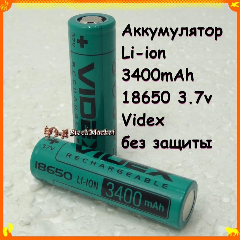 Аккумулятор Li-ion 3400mAh 18650 3.7v  Videx без защиты