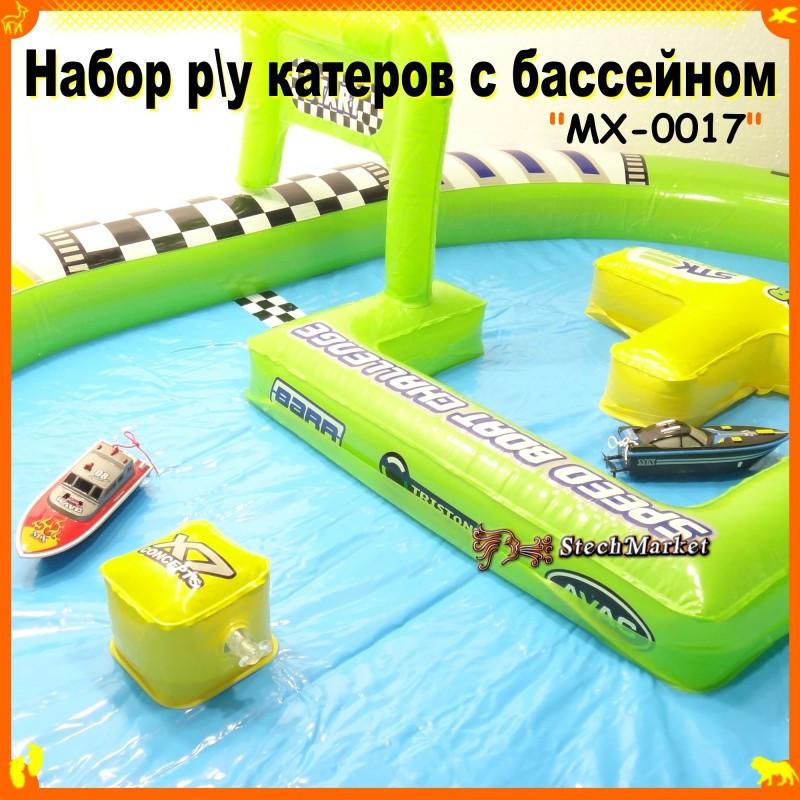 Набор радиоуправляемых катеров с бассейном, MX-0017 Ming Xing