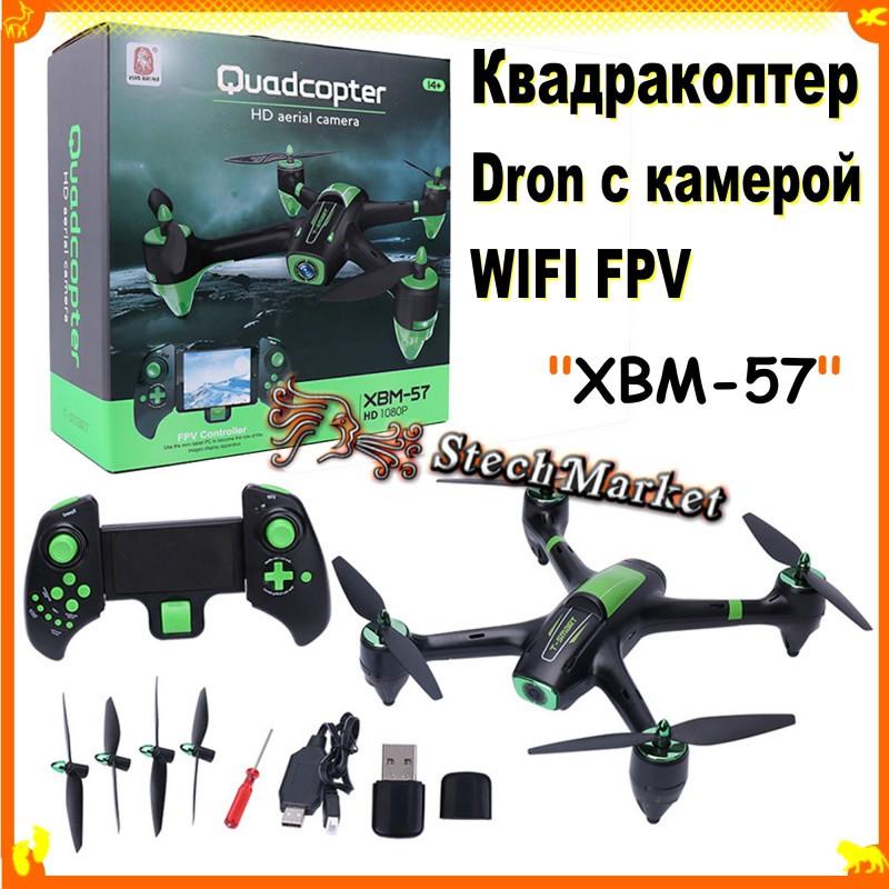Квадракоптер - Dron с камерой WIFI FPV T-smart XBM-57
