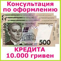 Консультация для тех, кто хочет получить кредит 10000 гривен без залога и справки о доходах