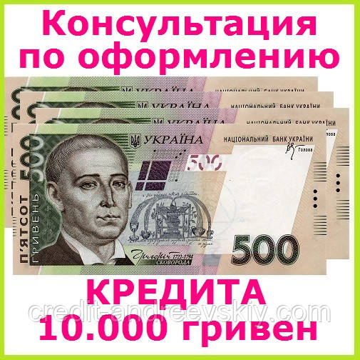 Взять кредит без справки о доходах 10000 как получить социальную ипотеку в балаково