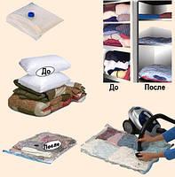 Вакуумные пакеты для хранения вещей 60*80см. 2шт., фото 3