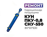 Ремонт гидроцилиндра 80*50*630| КУН ПКУ-0,8 СНУ-550