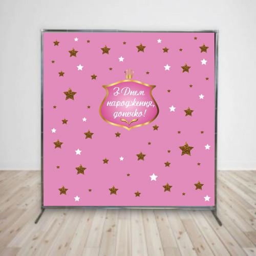 Баннер розовый со звездами для девочки,  размер на выбор