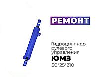 Ремонт гидроцилиндра рулевого управления ЮМЗ 63*30*200