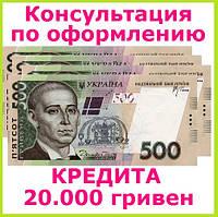 Консультация для тех, кто хочет получить кредит 20000 гривен без залога и справки о доходах