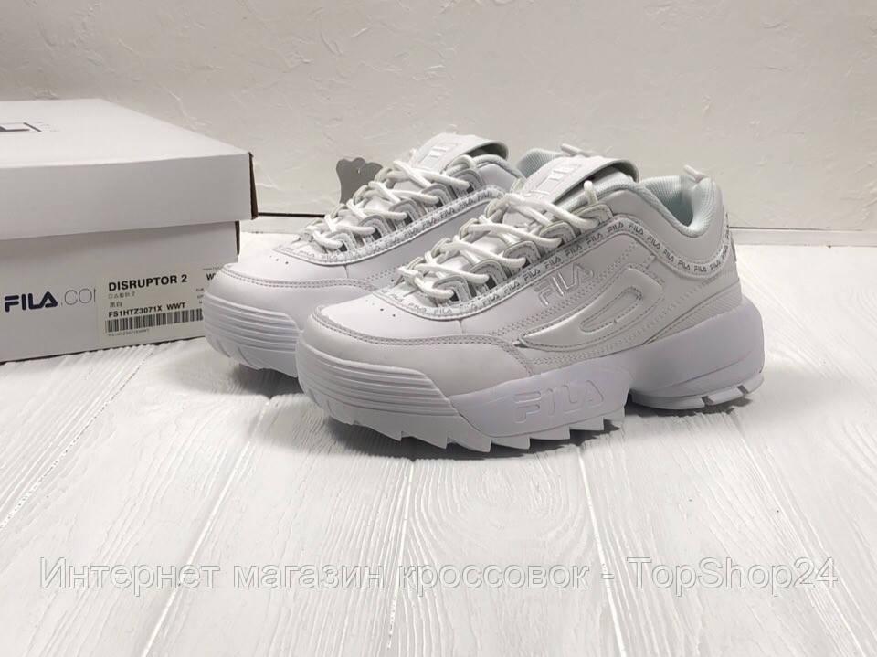 Женские кроссовки Fila Disruptor II White (реплика А+++ )