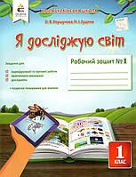 Робочий зошит Я досліджую світ 1 клас 1 частина Коршунова О.В., Гущина Н.І., фото 1