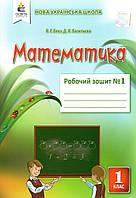 Робочий зошит з математики 1 клас (1 частина) Бевз В.Г., Васильева Д.В., фото 1