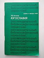 Югославия В.В.Антонов. Рекомендательный библиографический справочник