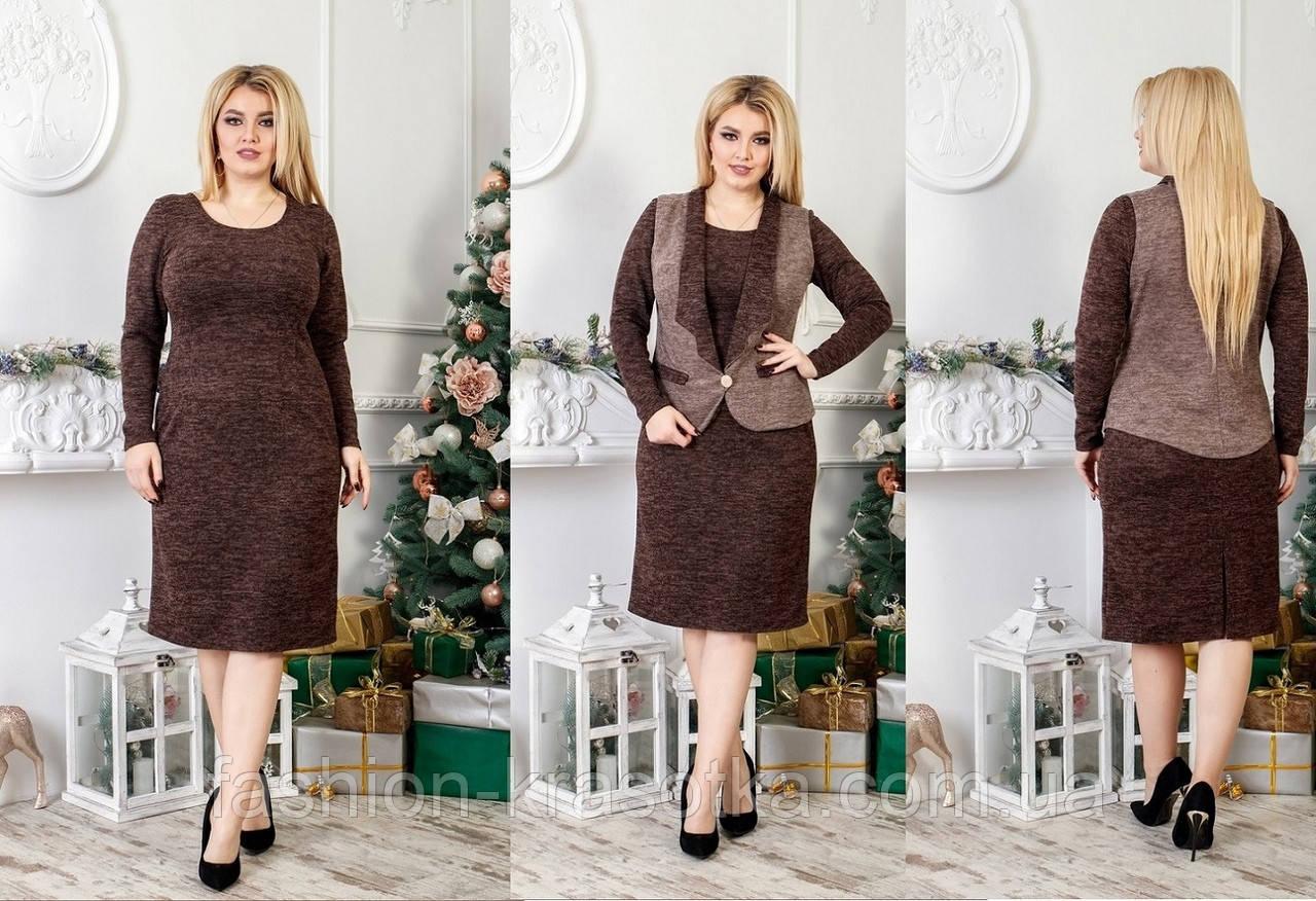 Шикарный женский костюм больших размеров:платье и жилетка.