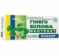 Гинкго Билоба экстракт - рекомендуется для нормализации мозгового кровообращения (30табл.,Украина)