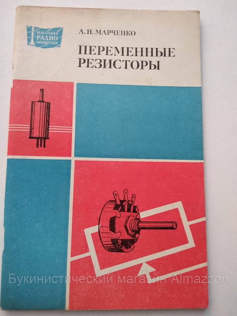 Переменные резисторы А.Н.Марченко , фото 1