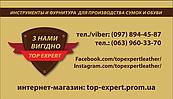 Top expert инструменты для кожи, фурнитура, комплектующие для пошива сумок, кожгалантереи, Киев