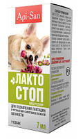 """Суспензия для подавления лактации и устранения симптомов ложной щенности у собак """"ЛАКТО-СТОП"""" 7мл., Api-San™"""