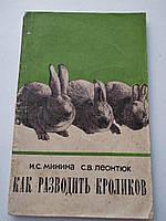 Как разводить кроликов И.С.Минина