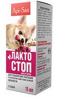 """Суспензия для подавления лактации и устранения симптомов ложной щенности у собак """"ЛАКТО-СТОП"""" 15мл., Api-San™"""