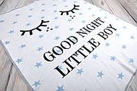 """Плед """"Good night"""", голубой , фото 1"""