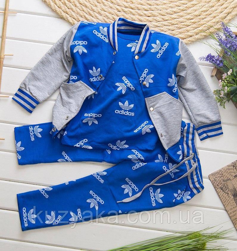Детский спортивный костюм тройка синий на рост 80-116 см