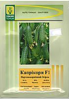 Огірок Капрікорн F1 500шт Yuksel