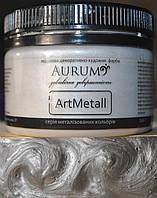 Фарба металік Срібло. AtrMetall Aurum. 100 г. 18 кольорів, фото 1